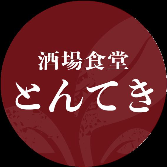 酒場食堂とんてき – 中野坂上